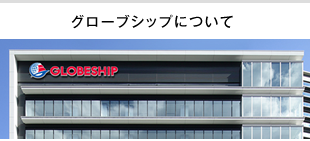 About GLOBESHIP Corporation
