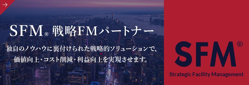 SFM® 戦略FMパートナー