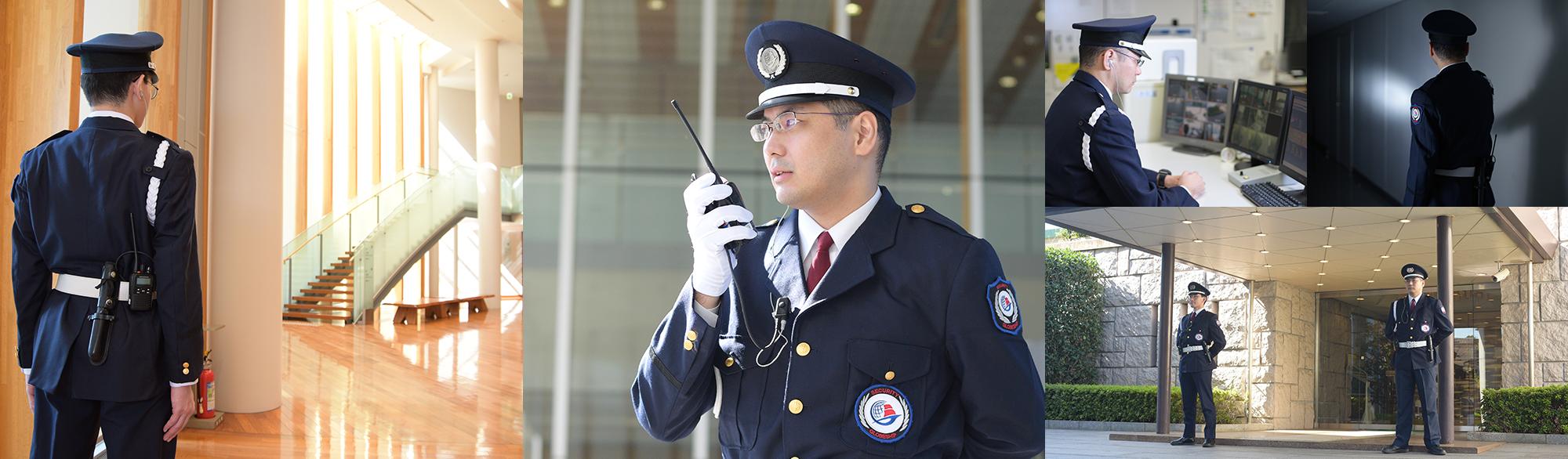 警備保安業務|グローブシップ株式会社